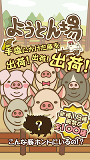 Screenshot 1: Pig Farm | Japonês