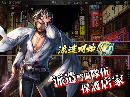 Screenshot 4: Yakuza Online | Traditional Chinese
