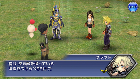 Screenshot 4: DISSIDIA FINAL FANTASY OPERA OMNIA | Japanese