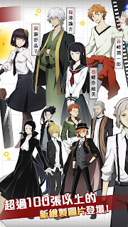 Screenshot 3: Bungo Stray Dogs: Tales of the Lost | versión QooApp