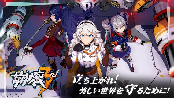 Screenshot 1: Honkai Impact 3rd | ญี่ปุ่น