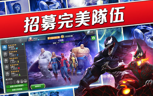 Screenshot 1: MARVEL: 超級爭霸戰