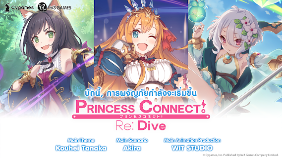 Screenshot 1: Princess Connect! Re: Dive | ภาษาไทย