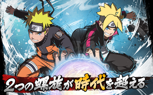 Screenshot 3: NARUTO X BORUTO NINJA TRIBES | Japanese