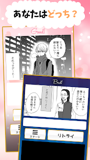 Screenshot 3: Easy Otome Game with 2 Choices Fall in Love Game