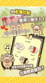 Screenshot 3: Pig Farm MIX | Traditional Chinese