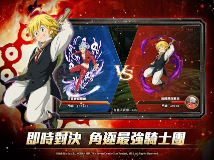 Screenshot 3: 七大罪:英雄集結