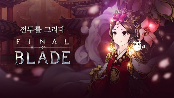 Screenshot 1: FINAL BLADE | Korean