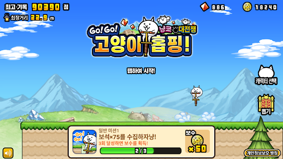 Screenshot 2: GO! GO! 고양이 홉핑