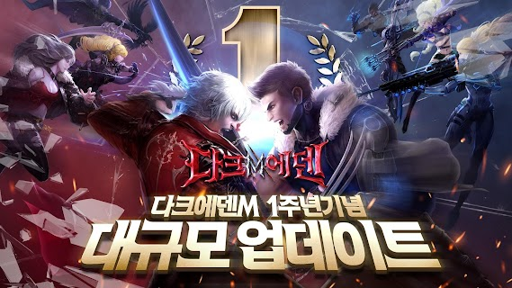Screenshot 1: Dark Eden M | Korean