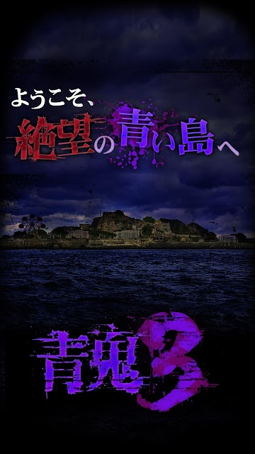 Download Ao Oni 3 Qooapp Game Store