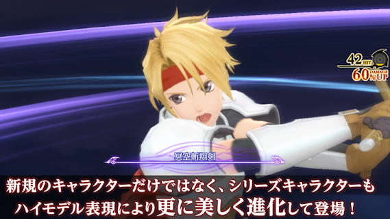 Screenshot 4: Tales of Crestoria | Japanese