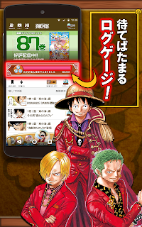 Screenshot 2: ONE PIECE Comics Official App
