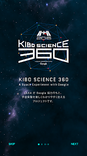 Screenshot 1: KIBO SCIENCE 360