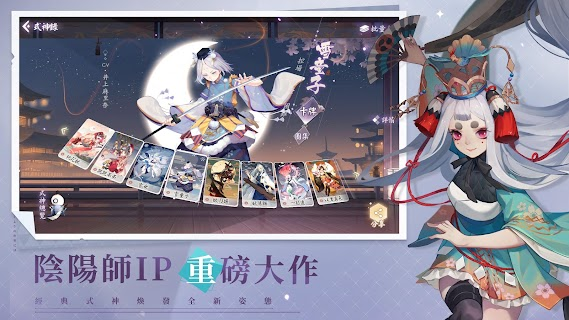 Screenshot 4: Onmyoji: The Card Game | Traditional Chinese