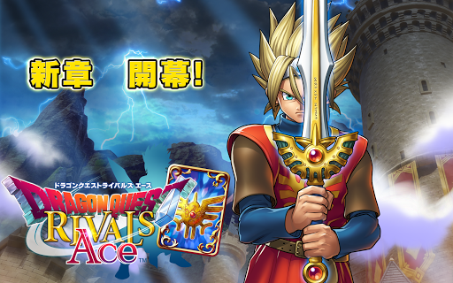 Screenshot 1: Dragon Quest Rivals