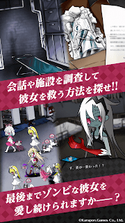 Screenshot 2: 喪屍女友2 -TheLOVERS- | 日版