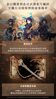 Screenshot 4: SINoALICE | Traditional Chinese