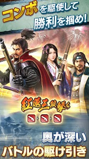 Screenshot 3: Nobunaga's Ambition~Our Sengoku~