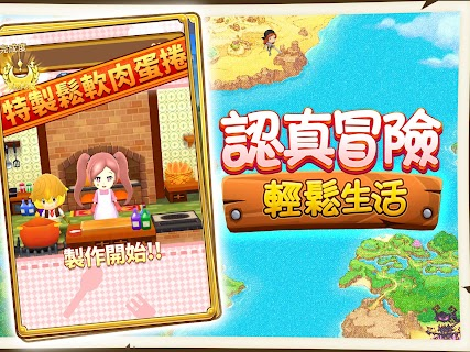 Screenshot 3: Fantasy Life Online | Traditional Chinese