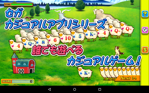 Screenshot 1: Mekutte! Sheep Farm