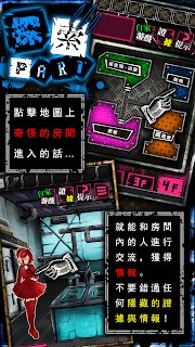 Screenshot 3: Escape Game: Werewolf Game | Traditional Chinese