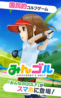 Screenshot 2: Everybody's Golf