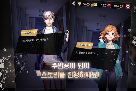 Screenshot 3: Dangerous Fellows | Korean