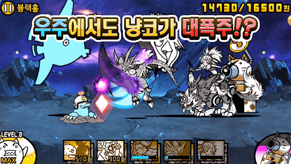 Screenshot 4: The Battle Cats | Coreano