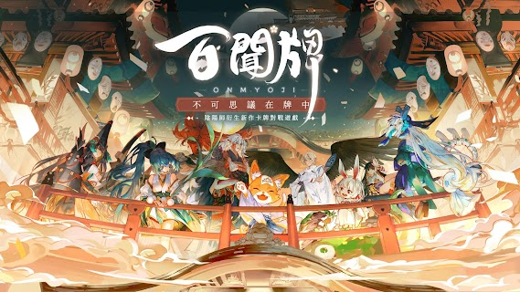 Screenshot 1: Onmyoji: The Card Game | Traditional Chinese