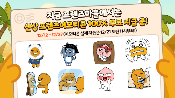 Screenshot 1: Friends Marble for kakao