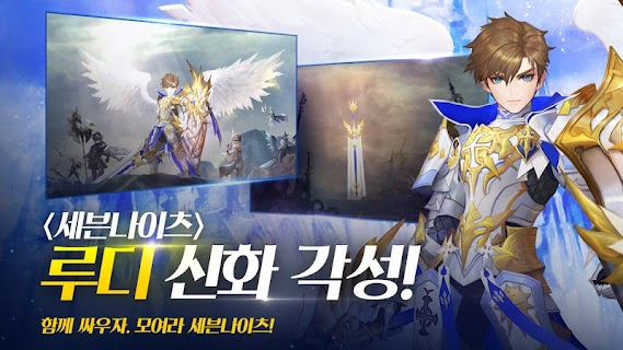 Screenshot 4: Seven Knights | Coreano