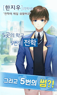 Screenshot 3: Love Diary of The Transfer Student | Korean