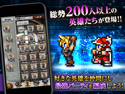 Screenshot 3: FINAL FANTASY Record Keeper | 日本語版