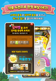Screenshot 4: 프렌즈사천성 for kakao