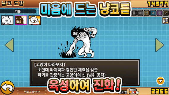 Screenshot 3: The Battle Cats | Coreano