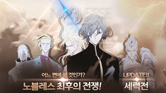 Screenshot 1: 大貴族 Noblesse