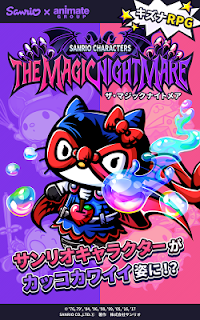 Screenshot 1: THE MAGIC NIGHTMARE