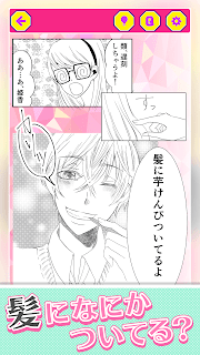 Screenshot 2: Modern Shojo Manga