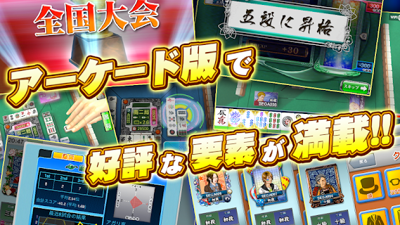 Screenshot 3: Net Mahjong Mobile
