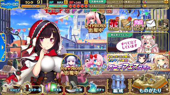 Screenshot 4: Otogi Frontier