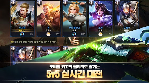 Screenshot 3: Arena of Valor | Korean