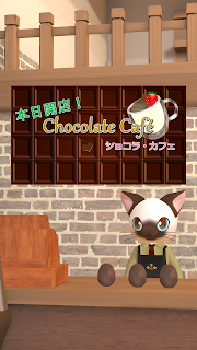 Screenshot 1: Room Escape: Chocolate Cafe
