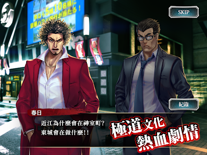 Screenshot 2: Yakuza Online | Traditional Chinese