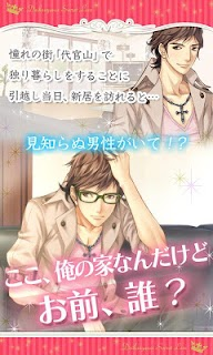 Screenshot 2: Daikanyama Secret Love