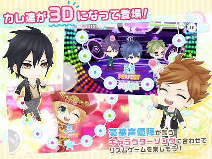 Screenshot 2: Boyfriend(beta)Kirameki Note | Japonais
