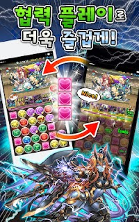 Screenshot 2: 龍族拼圖 (Puzzle & Dragons) | 韓文版
