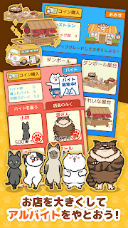 Screenshot 3: Cat Restaurant