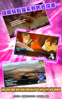 Screenshot 3: SD Gundam G Generation Revolution | Global