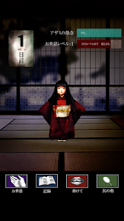 Screenshot 1: Azami The Horror Growing Game